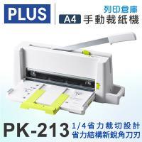 PLUS普樂士 A4攜帶式安全裁紙機 PK-213