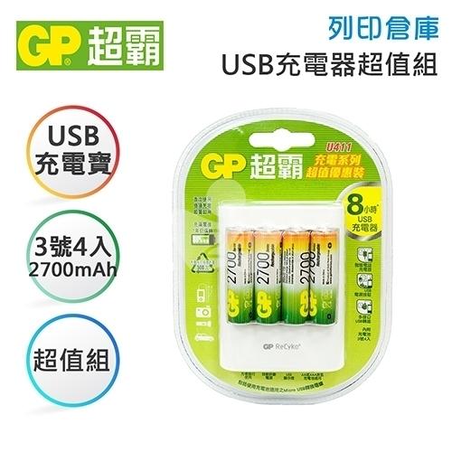 GP超霸 USB超值組充電器+2700mAh-3號 低自放充電池4入