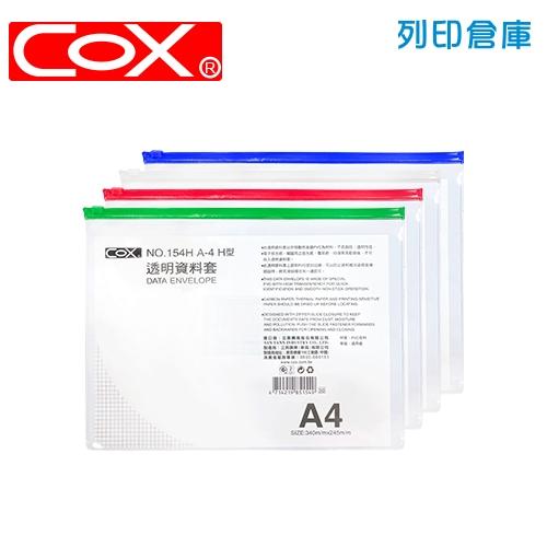 COX 三燕 NO.154H 拉鏈資料袋 (橫式A4) 1個 (混色)