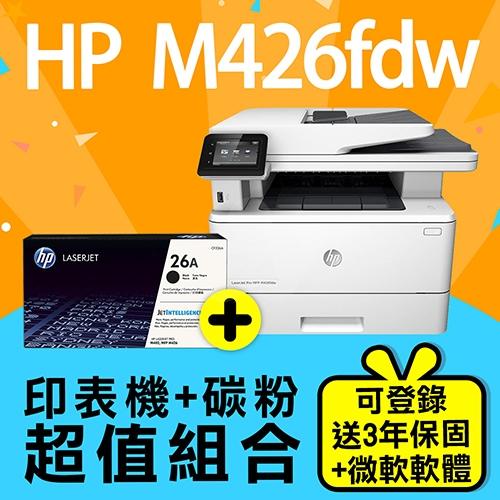 【印表機+碳粉延長保固組】HP LaserJet Pro MFP M426fdw 無線黑白雷射傳真事務機 + CF226A原廠黑色碳粉匣
