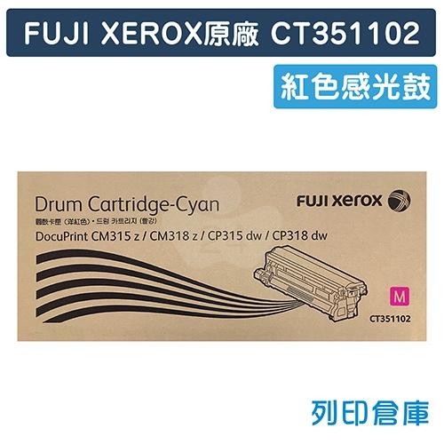 Fuji Xerox DocuPrint CP315dw (CT351102) 原廠紅色感光鼓
