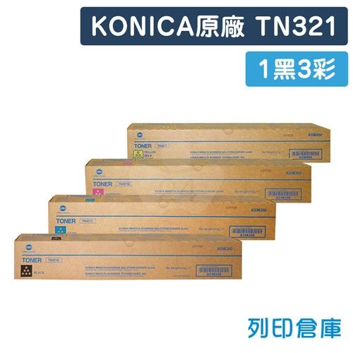KONICA MINOLTA TN321 K/C/M/Y 原廠影印機碳粉匣 (1黑3彩)
