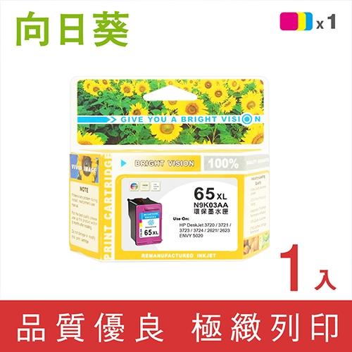 向日葵 for HP NO.65XL (N9K03AA) 彩色高容量環保墨水匣