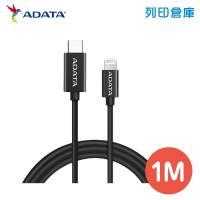 威剛 ADATA USB-C to Lightning  MFI認證 100cm PD 充電傳輸線(塑線)黑色