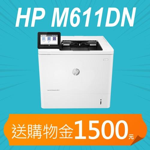 【加碼送購物金1500元】HP LaserJet Enterprise M611dn 黑白雷射印表機