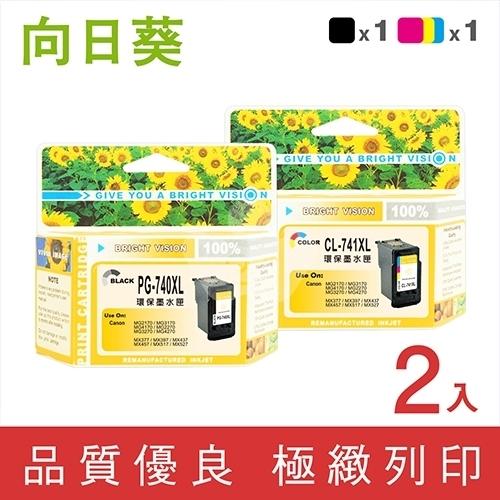向日葵 for Canon PG-740XL + CL-741XL / 1黑1彩高容量超值組環保墨水匣