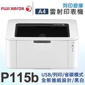 Fuji Xerox DocuPrint P115b 黑白雷射印表機