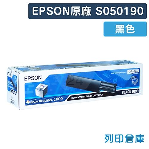 EPSON S050190 原廠黑色碳粉匣