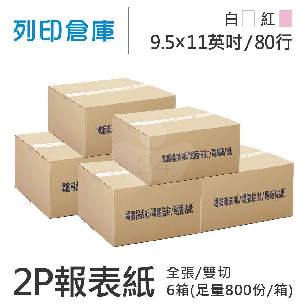 【電腦連續報表紙】 80行 9.5*11*2P 白紅/ 全張 雙切 /超值組6箱(足量800份/箱)