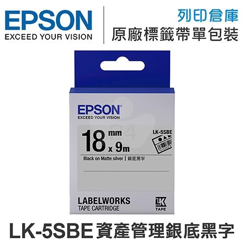 EPSON C53S655415 LK-5SBE 資產管理系列銀底黑字標籤帶(寬度18mm)