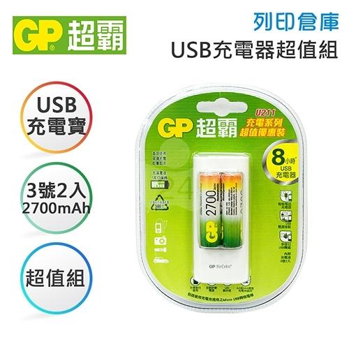 GP超霸 USB超值組充電器+2700mAh-3號 低自放充電池2入
