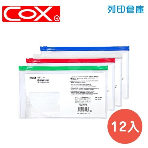 COX 三燕 NO.147H 拉鏈資料袋 (票卷支票) 12入/箱 (混色)