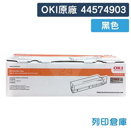 OKI 44574903 / B431DN 原廠黑色碳粉匣