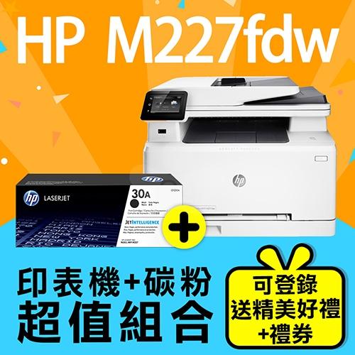 【印表機+碳粉延長保固組】HP LaserJet Pro M227fdw 黑白雷射無線多功能事務機 + CF230A 原廠黑色碳粉匣