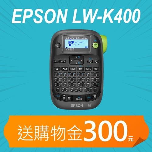 【加碼送購物金500元】EPSON LW-K400 行動可攜式標籤機