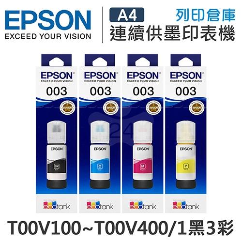 EPSON T00V100~T00V400 原廠盒裝墨水組(1黑3彩)
