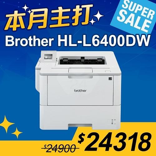 【本月主打】Brother HL-L6400DW 商用黑白雷射旗艦印表機