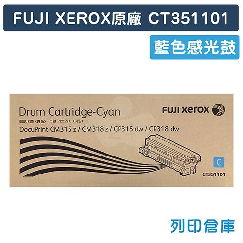 Fuji Xerox DocuPrint CP315dw (CT351101) 原廠藍色感光鼓