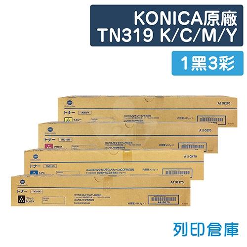 【平行輸入】KONICA MINOLTA TN319K/TN319C/TN319M/TN319Y 原廠影印機碳粉匣組 (1黑3彩)
