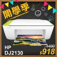 【開學季】HP DeskJet 2130 相片噴墨多功能事務機