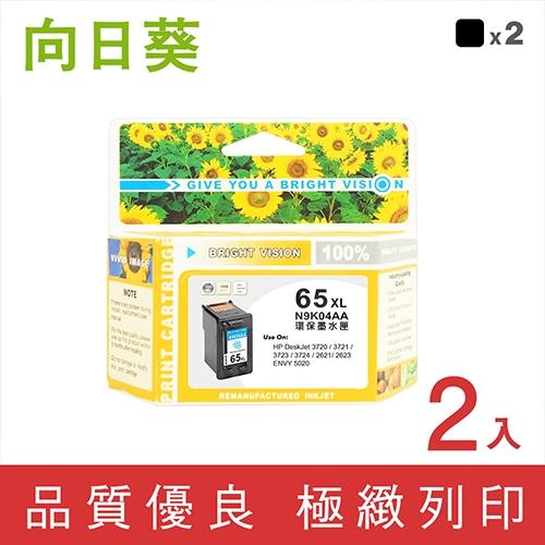 向日葵 for HP NO.65XL (N9K04AA) 黑色高容量環保墨水匣 / 2黑超值組