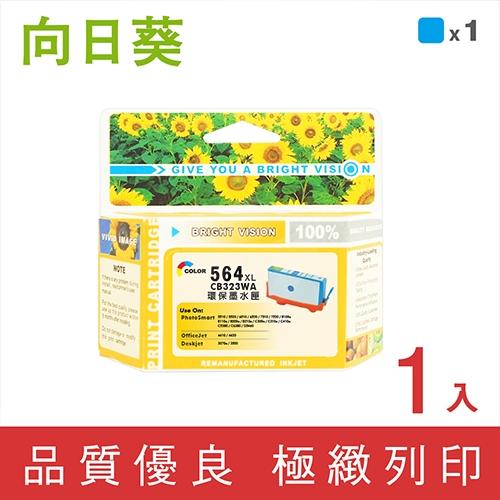 向日葵 for HP NO.564XL (CB323WA) 藍色高容量環保墨水匣