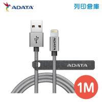 威剛 ADATA Lightning MFI認證 100cm 鋁合金充電傳輸線(編織線) 鈦色