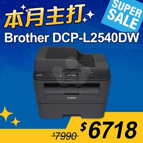 【本月主打】Brother DCP-L2540DW 無線雙面多功能黑白雷射複合機