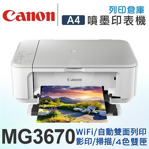 Canon PIXMA MG3670 無線多功能相片複合機(時尚白)