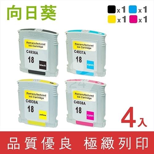 向日葵 for HP NO.18 1黑3彩超值組 (C4936A ~ C4939A) 環保墨水匣