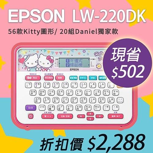 【獨家贈送-限量海外版標籤帶乙款-隨機出貨】EPSON LW-220DK HELLO KITTY & Dear Daniel標籤機