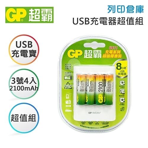 GP超霸 USB超值組充電器+2100mAh-3號 低自放充電池4入