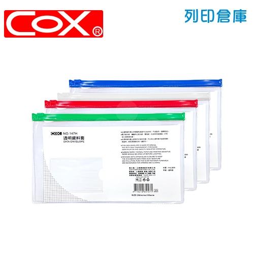 COX 三燕 NO.147H 拉鏈資料袋 (票卷支票) 1個 (混色)