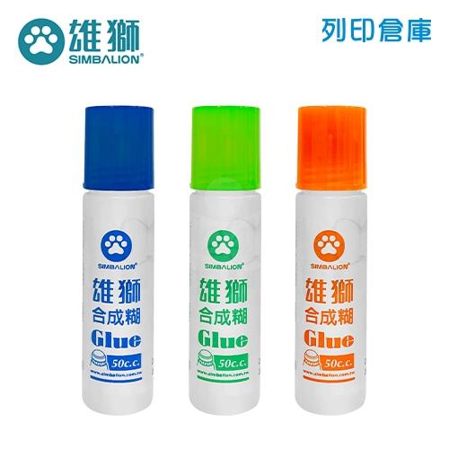 SIMBALION 雄獅 HG50-1合成糊粗頭膠水 50cc/瓶 (不挑色)