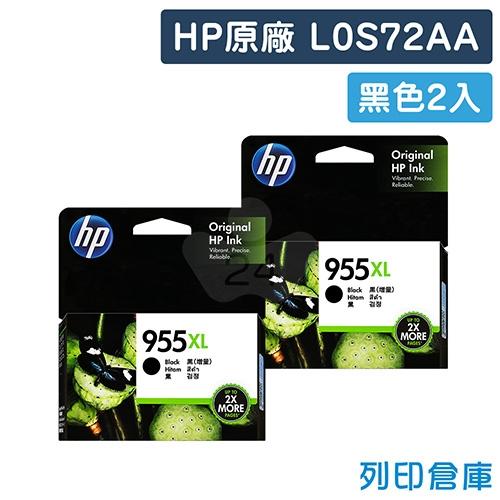 HP L0S72AA (NO.955XL) 原廠黑色高容量墨水匣(2黑)