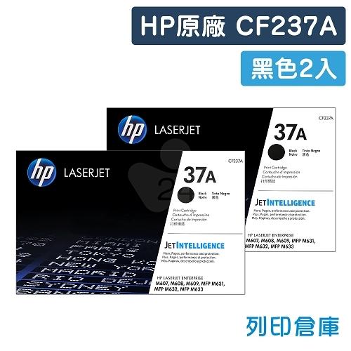 HP CF237A (37A) 原廠黑色碳粉匣超值組(2黑)