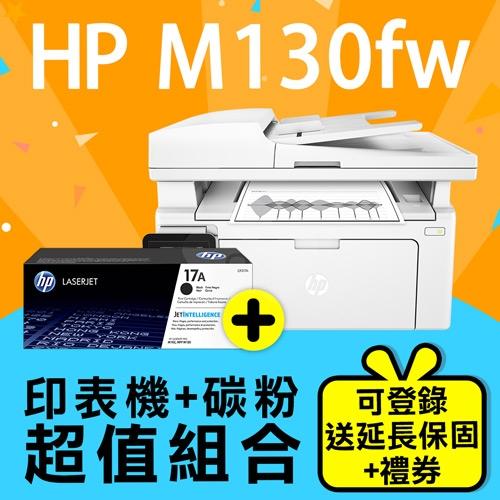 【印表機+碳粉延長保固組】HP LaserJet Pro MFP M130fw 無線黑白雷射傳真事務機 + CF217A 原廠黑色碳粉匣