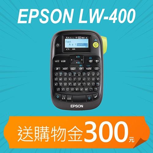 【加碼送購物金300元】EPSON LW-400 超輕巧可攜式標籤機