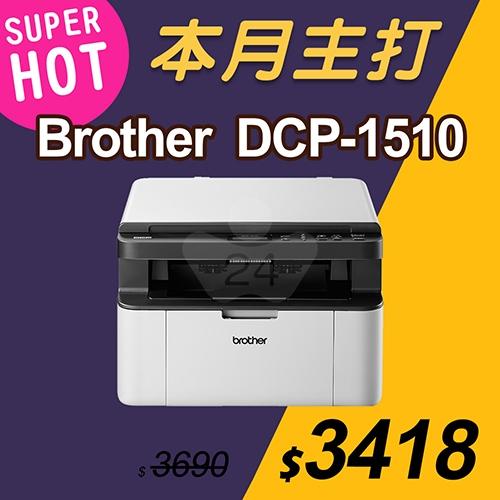 【本月主打】Brother DCP-1510 黑白雷射複合機