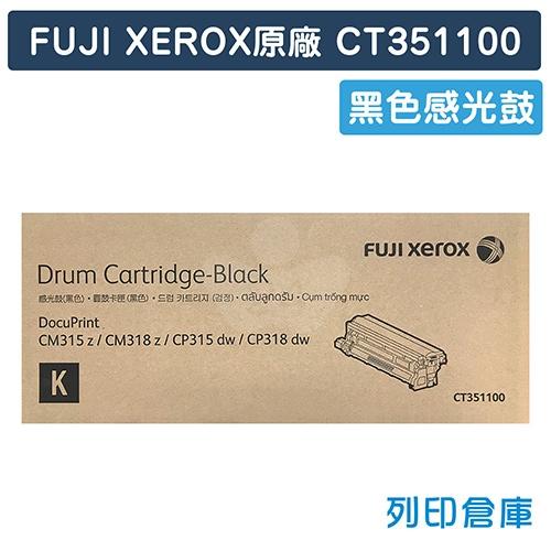 Fuji Xerox DocuPrint CP315dw (CT351100) 原廠黑色感光鼓