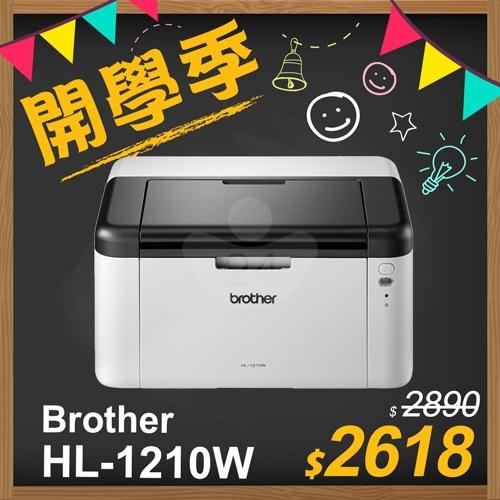【開學季】Brother HL-1210W 無線黑白雷射印表機