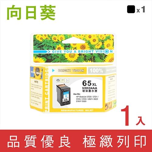 向日葵 for HP NO.65XL (N9K04AA) 黑色高容量環保墨水匣