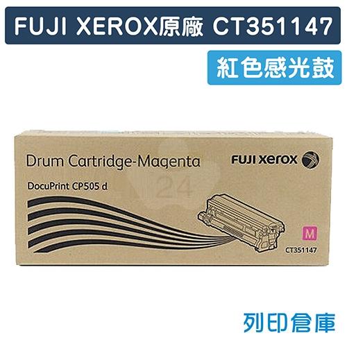 Fuji Xerox CT351147 原廠紅色感光鼓 (40K)