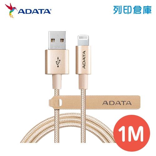 威剛 ADATA Lightning MFI認證 100cm 鋁合金充電傳輸線(編織線) 金色