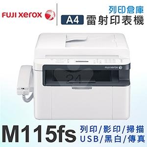 Fuji Xerox DocuPrint M115fs 黑白雷射多功能傳真複合機