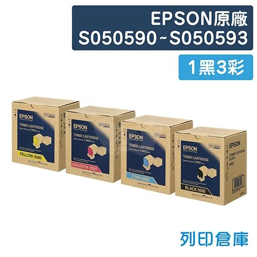EPSON S050590~S050593 原廠碳粉匣組(1黑3彩)