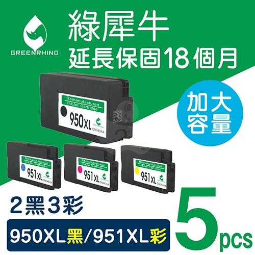綠犀牛 for HP NO.950XL+NO.951XL /  2黑3彩超值組  (CN045AA / CN046AA / CN047AA /CN048AA) 高容量環保墨水匣
