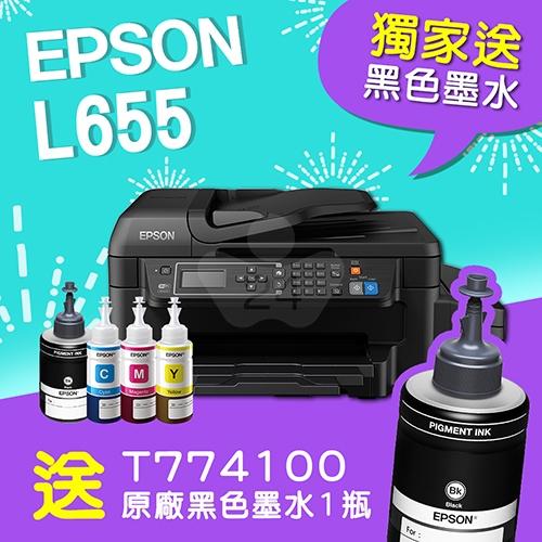 【限時促銷加碼送墨水】EPSON L655  高速網路Wifi原廠連續供墨傳真複合機 / 加購墨水上網登錄送禮卷+享兩年保固