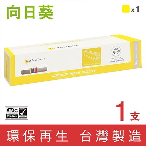 向日葵 for Fuji Xerox DocuPrint C5005d (CT201667) 黃色環保碳粉匣