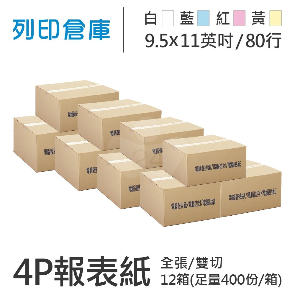 【電腦連續報表紙】 80行 9.5*11*4P 白藍紅黃/ 雙切 全張 /超值組12箱(足量400份)
